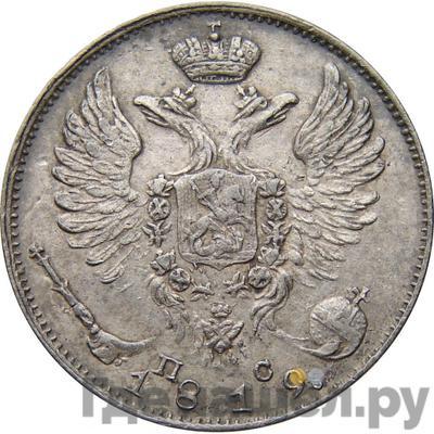 Аверс 10 копеек 1819 года СПБ ПС