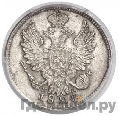 20 копеек 1824 года СПБ ПД  Держава ближе к лапе