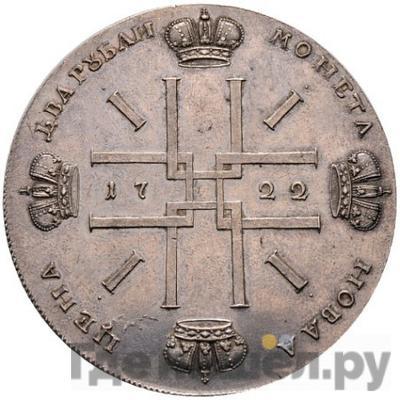 Реверс 2 рубля 1722 года  Пробные