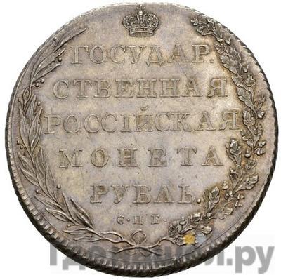 Реверс 1 рубль 1801 года СПБ СПБ Пробный, портрет с длинной шеей в ободке