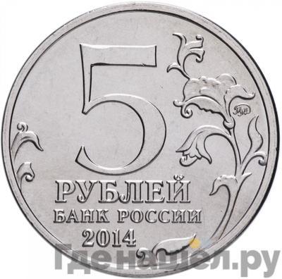 Реверс 5 рублей 2014 года ММД 70 лет Победы в ВОВ Ясско-Кишиневская операция