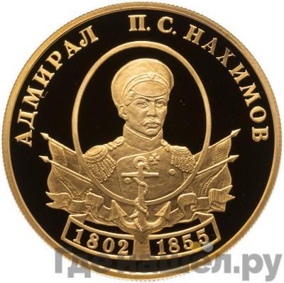 Аверс 50 рублей 2002 года СПМД Адмирал П.С. Нахимов