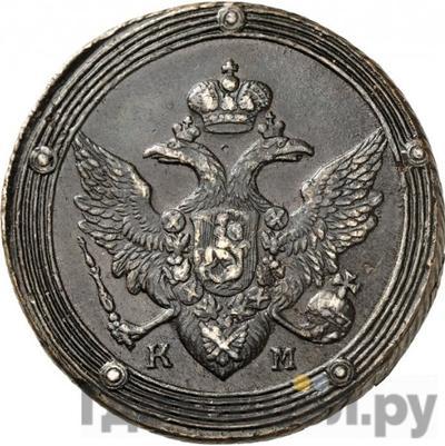 Реверс 5 копеек 1804 года КМ Кольцевые