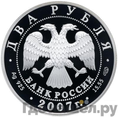 Реверс 2 рубля 2007 года СПМД 100 лет со дня рождения В.П. Соловьева-Седого