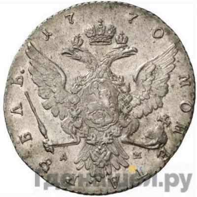 Реверс 1 рубль 1770 года ММД ДМ