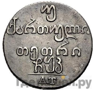 Двойной абаз 1820 года АТ Для Грузии