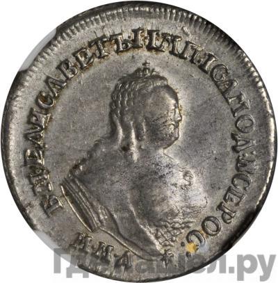 Аверс Полуполтинник 1754 года ММД ЕI