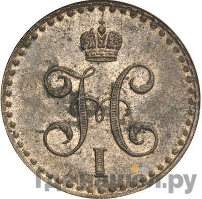 Реверс 1/2 копейки 1842 года СПМ