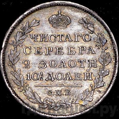 Реверс Полтина 1820 года СПБ ПД