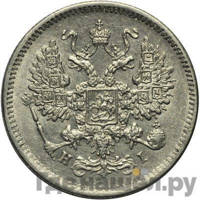 Реверс 10 копеек 1875 года СПБ НI