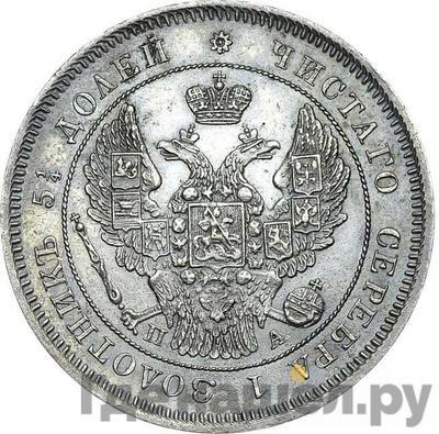 Реверс 25 копеек 1849 года СПБ ПА