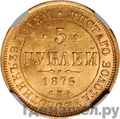 Аверс 5 рублей 1876 года СПБ НI