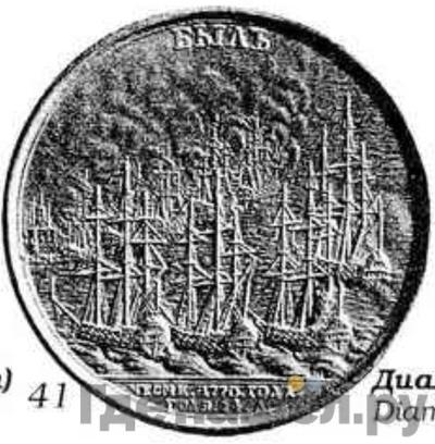 Реверс Медаль 1770 года Т.I. К.В.А. «Быль» за Чесменское сражение