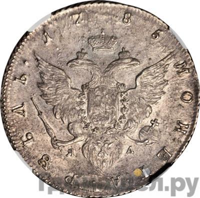 Реверс 1 рубль 1785 года СПБ ЯА