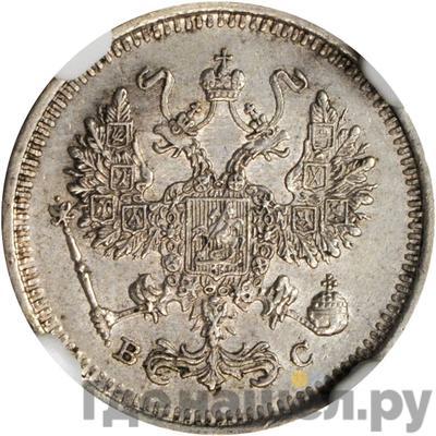 Реверс 10 копеек 1917 года ВС