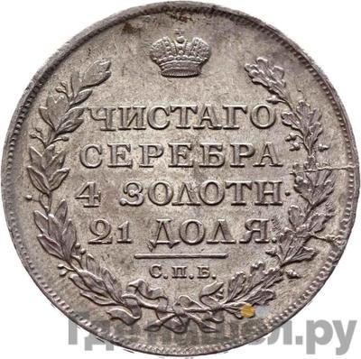 Реверс 1 рубль 1812 года СПБ МФ