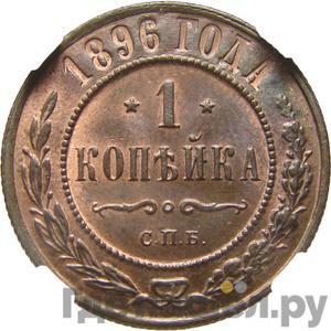 Аверс 1 копейка 1896 года СПБ