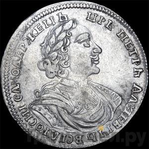 Аверс Полтина 1719 года L