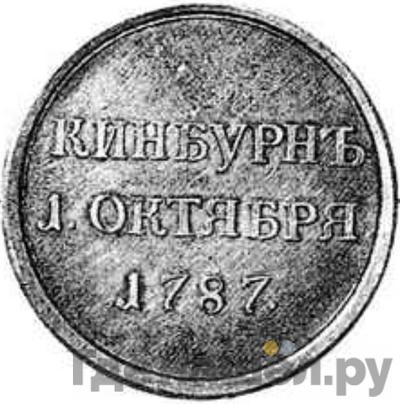 Реверс Медаль 1787 года Т.I. за сражение при Кинбурне