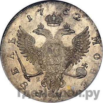 Реверс 1 рубль 1752 года ММД Е