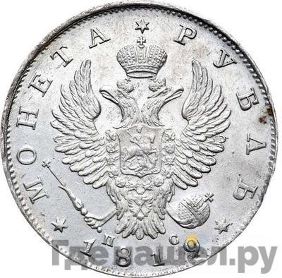 Аверс 1 рубль 1819 года СПБ ПС