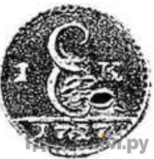 Аверс 1 копейка 1727 года МОСКВА Пробная С вензелем Екатерины 2