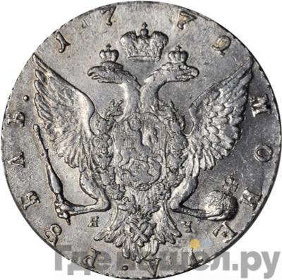 Реверс 1 рубль 1772 года СПБ TI ЯЧ