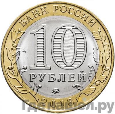 Реверс 10 рублей 2018 года ММД Древние города России Гороховец