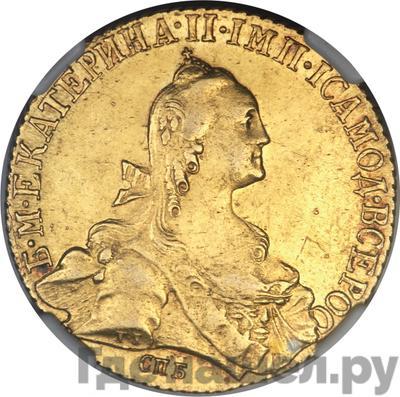 Аверс 10 рублей 1769 года СПБ