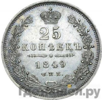 Аверс 25 копеек 1849 года СПБ ПА