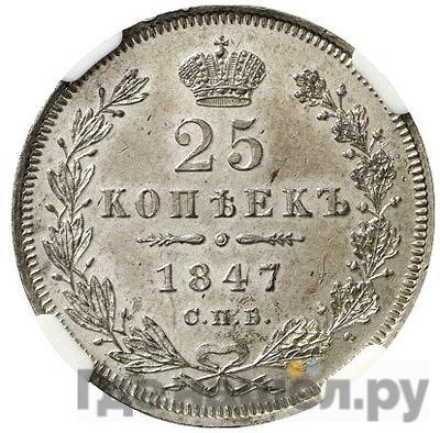 Аверс 25 копеек 1847 года СПБ ПА