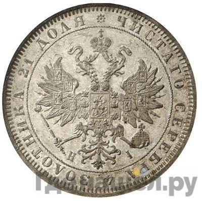 Реверс 1 рубль 1875 года СПБ НI