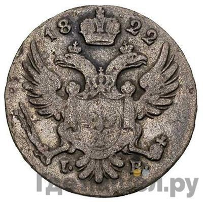 5 грошей 1822 года IВ Для Польши