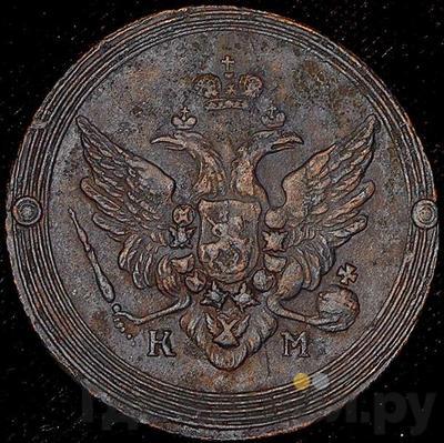 Аверс 2 копейки 1807 года КМ Кольцевые