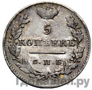Реверс 5 копеек 1825 года СПБ НГ