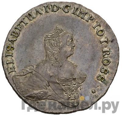 Аверс 48 копеек 1756 года  Ливонезы Пробные