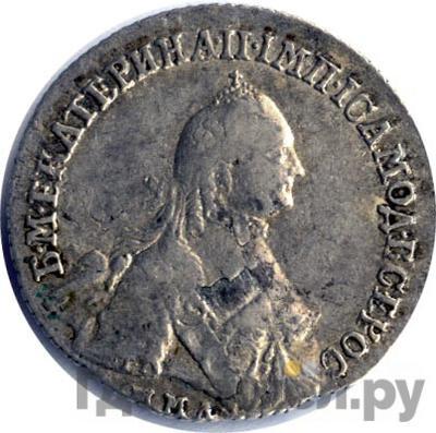Аверс 20 копеек 1764 года ММД T.I