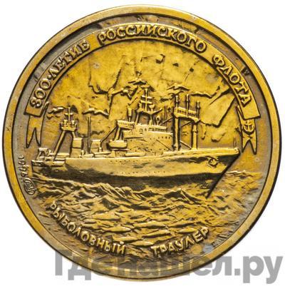 Аверс 1 рубль 1996 года ЛМД . Реверс: 300 лет Российского флота - Рыболовный траулер