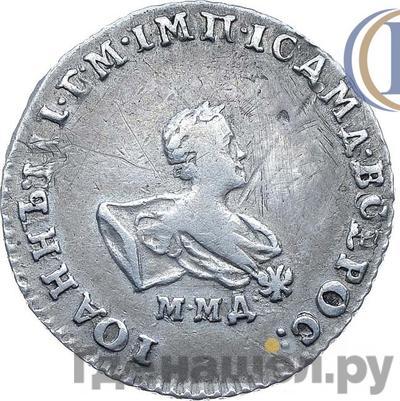 Аверс Гривенник 1741 года ММД