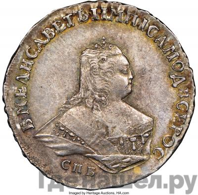 Аверс Полтина 1753 года СПБ IM