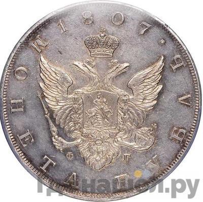 Аверс 1 рубль 1807 года СПБ ФГ  Орел больше Лента ближе к СПБ