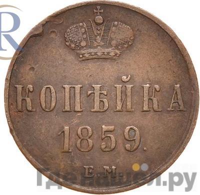 Аверс 1 копейка 1859 года ЕМ
