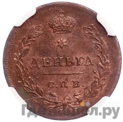 Деньга 1811 года СПБ МК