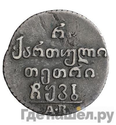 Реверс Полуабаз 1822 года АК Для Грузии