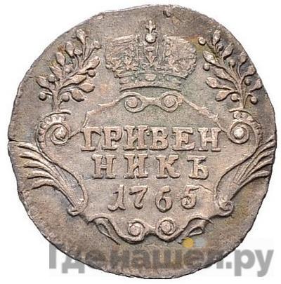 Реверс Гривенник 1765 года СПБ