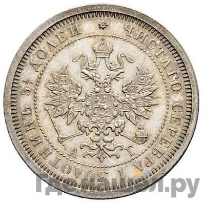 Реверс 25 копеек 1884 года СПБ АГ