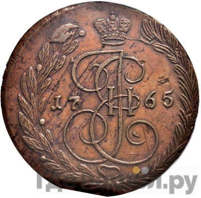 Аверс 5 копеек 1765 года ЕМ
