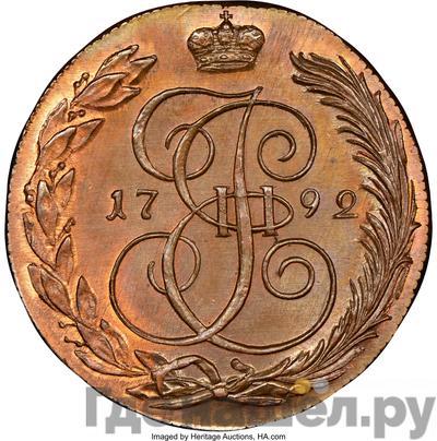 Аверс 5 копеек 1792 года КМ