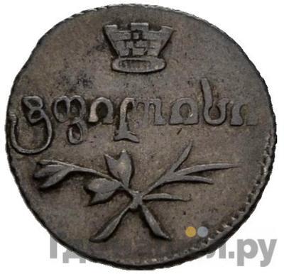 Реверс Полуабаз 1833 года ВК Для Грузии