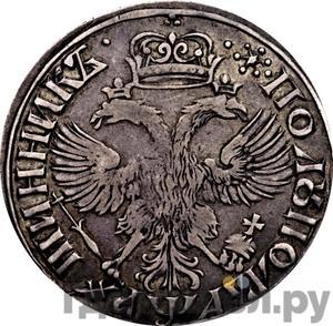 Реверс Полуполтинник 1701 года